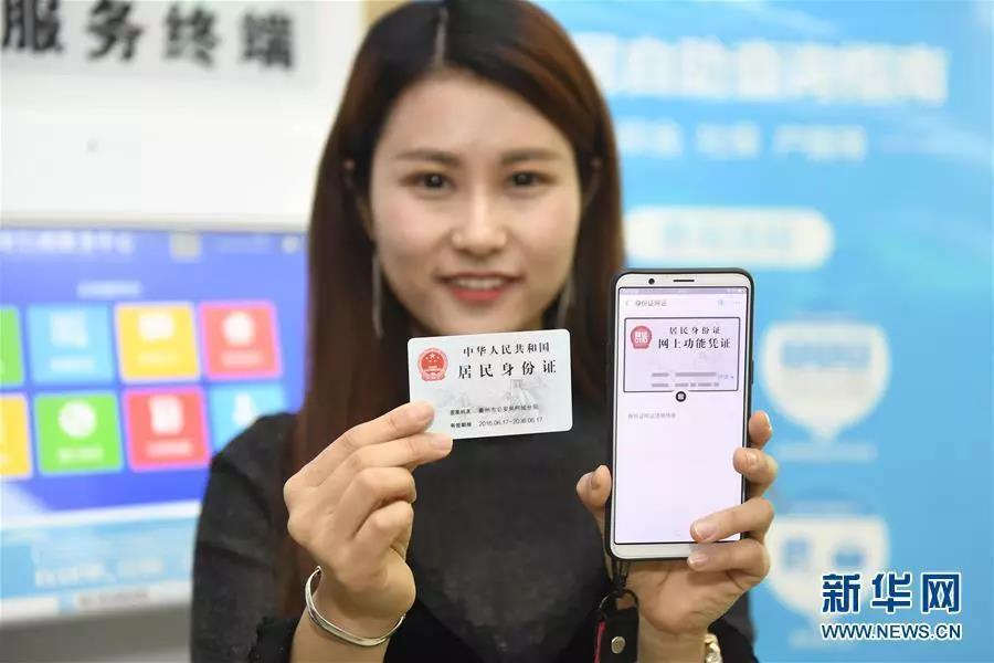 电子身份证来了!都有什么功能,会取代实体身份