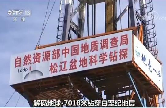 7018米!全球首个钻穿白垩系科学钻井在黑龙江松辽盆地正式完井