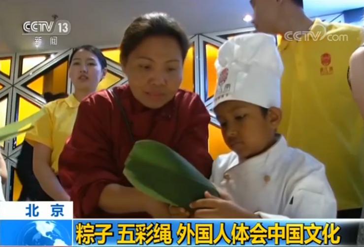 包粽子 拴五彩绳 在京外国人体会中国文化
