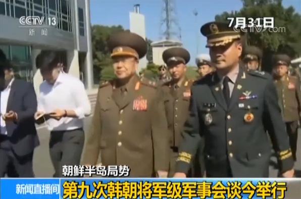 第九次韩朝将军级军事会谈今天在板门店举行