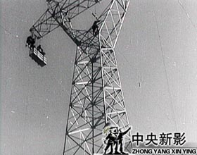 鞍钢生产的钢铁支持了国家建设――架设高压电塔