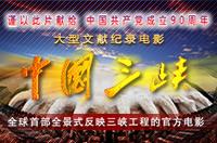 大型文献纪录电影《中国三峡》