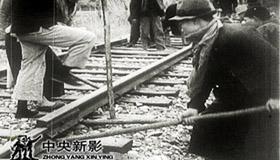 群众挖铁轨阻止日寇的装甲车通过