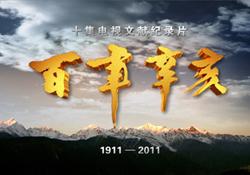 纪录片《辛亥革命》观后感