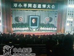 全国人民沉痛悼念邓小平