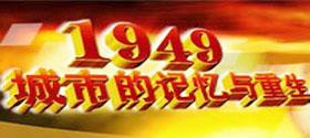 《1949 城市的记忆与重生》<br>以中央新影独家影像资料和亲历者口述展现60年前发生在中国大地上那场波澜壮阔的解放战争<br><br>