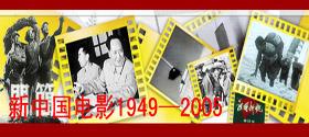 电视文献纪录片《中国电影100年》<br>32集大型电视文献纪录片《中国电影100年》是一部讲述中国电影发展历史的文献纪录片。第17集至32集《新中国电影1949-2005》由中央新闻纪录电影制片厂制作完成。<br><br>