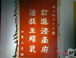 济南篇 (第二集)激战城下