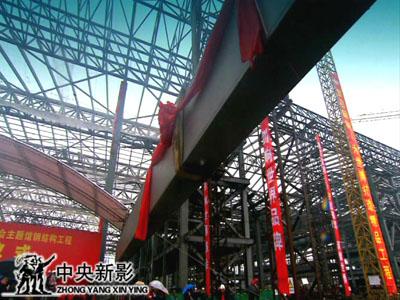 2008年12月28日, <br>主题馆封顶仪式。