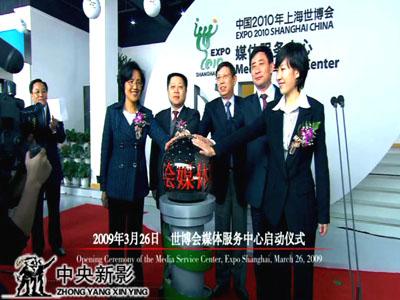 2009年3月26日,<br>世博会媒体服务中心启动。