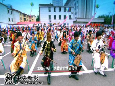 2009年9月,<br>内蒙古世博宣传周。