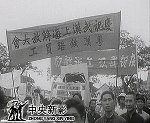 1949年6月4日,庆祝武汉上海解放大会。