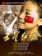 片名:《五星红旗》<br>出品年:2009年<br>总导演:郑斯宁<br>导演:赵婧<br><br>