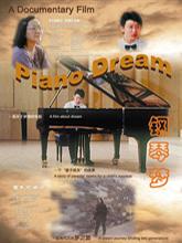 片名:《钢琴梦》<br>出品年:2002年<br>导演:韩君倩
