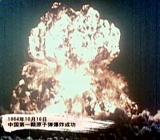 第一颗原子弹爆炸成功