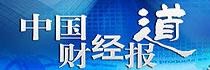 <center>主办:《中国财经报道》</center> <center>每周六 21:50 CCTV-2 <br>为您打开经济问号</center>