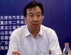<center>中国汽车流通协会常务副会长兼秘书长<br>沈进军</center>