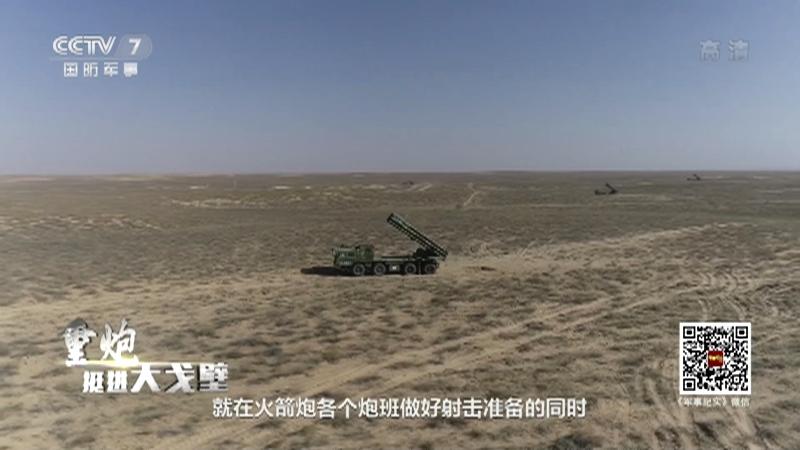《军事纪实》 20201126 重炮挺进大戈壁
