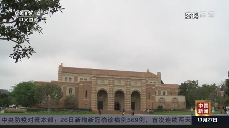 《中国新闻》 20201127 18:00