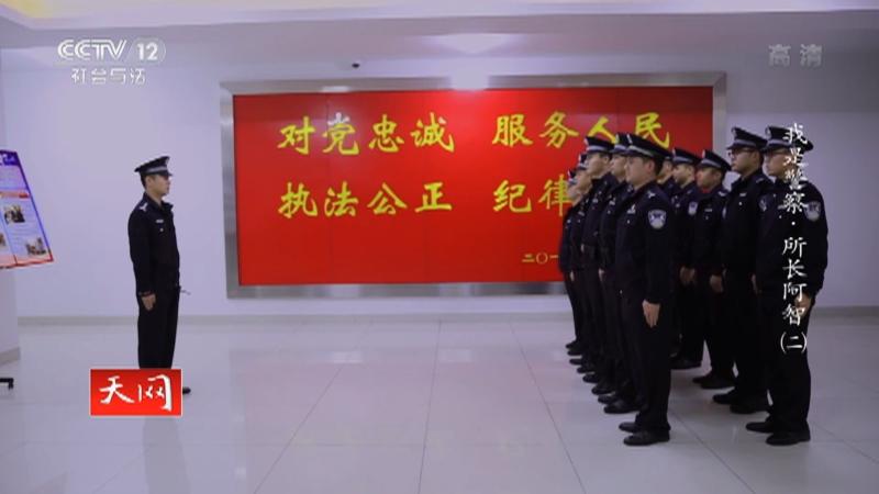 《天网》 20201127 系列纪录片《我是警察·所长阿智》(二)