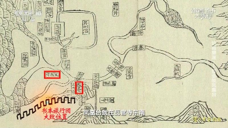 《跟着书本去旅行》 20201130 诗画秦淮——登金陵凤凰台