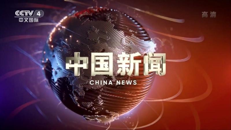 《中国新闻》 20201203 21:00