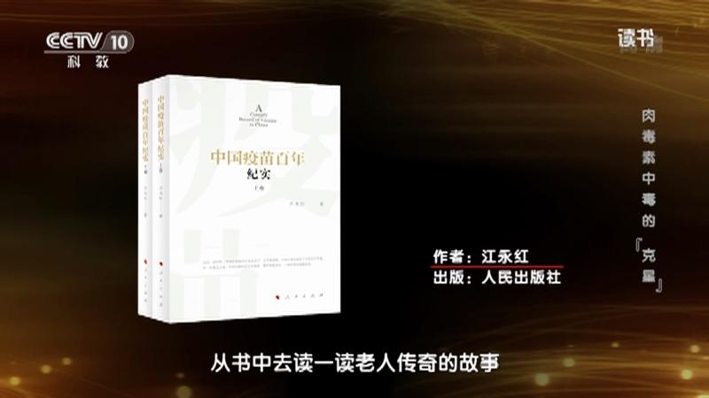 """《读书》 20201208 江永红 《中国疫苗百年纪实》 肉毒素中毒的""""克星"""""""