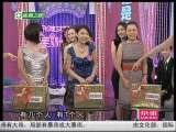 《美丽俏佳人》 2010-10-21 谁是护肤达人