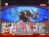 [世博新闻]中国2010年上海世博会闭幕式昨晚举行