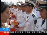 [视频]最后一批驻世博海军官兵离沪