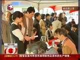 [世博新闻]上海:首场服务世博工作人员专场招聘会举行