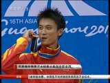 [全景亚运会]吴雅楠夺得男子太极拳太极剑全能金牌