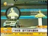 直击2011广州车展天价豪车配靓模