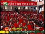 《甘肃新闻》 2011-01-15