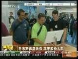 <a href=http://jingji.cntv.cn/20110118/105934.shtml target=_blank><IMG src=http://sports.cntv.cn/Library/column/C25923/image/sp.gif>乔布斯再度告假 苹果股价大跌</a>