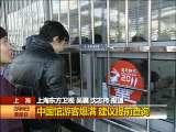 晚间新闻 2011-02-06