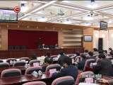 《贵州新闻联播》 2011-02-11