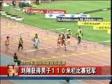 飞人归来:刘翔获得男子110米栏比赛冠军