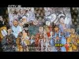 《世界遗产中国录》 20110602 昆曲