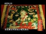 [中华民族]避暑山庄 第2集 班禅东行记 20110630