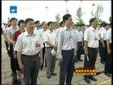 《南湖革命纪念馆新馆开馆仪式》 20110630