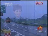 [视频]中南五省区民兵报废危险品销毁工作圆满结束
