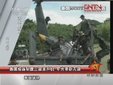 [视频]泰国接连坠毁三架直升机 军方坚称无误