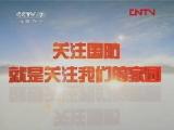 《和平年代》房萍阳光带兵法( 20110805)