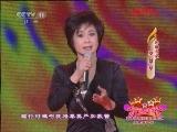 评剧《乾坤带》选段 罗慧琴  -评剧戏迷群英汇闭幕演唱会