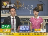 <a href=http://news.cntv.cn/society/20110913/109517.shtml target=_blank>[说天下]李双江之子打人续:伤者称不放弃起诉权利</a>