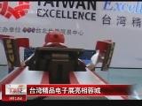 <a href=http://news.cntv.cn/china/20110913/105562.shtml target=_blank>[汇说天下]台湾精品电子展亮相蓉城</a>