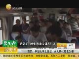 <a href=http://news.cntv.cn/society/20110913/109587.shtml target=_blank>[说天下]南京:孕妇火车上临盆 众人帮忙转危为安</a>