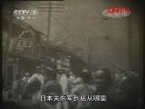 """《军事纪实》20110917 勿忘""""九·一八""""(上)——阴谋逼近""""九·一八"""""""