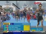 [综合]铁人三项世界锦标赛在日本横滨举行